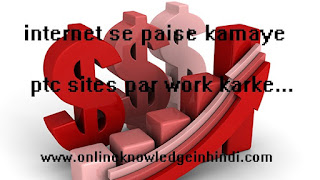 Make Money Ptc Sites