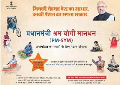 Around 30 lakh workers enrolled under PM Shram Yogi Maandhan Scheme