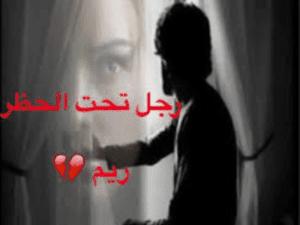 رواية رجل تحت الحظر pdf – ريم محمد