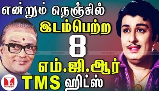 TMS MGR Hit Songs | Hornpipe Songs