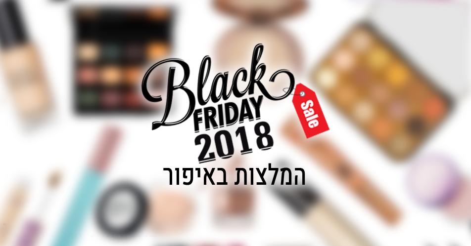 המלצות לקניות איפור בבלאק פריידיי 2018 אתרים מומלצים
