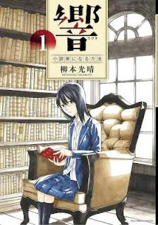 [Manga] 響~小説家になる方法~ 第01巻 [Hibiki – Shousetsuka ni Naru Houhou Vol 01], manga, download, free