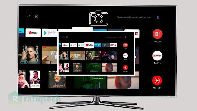 كيفية اخد لقطة شاشة على تلفزيون أندرويد تيفي  [Android TV]