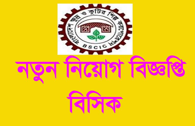 BSCIC Job circular 2020