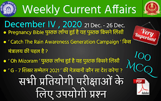 Weekly Current Affairs ( December IV , 2020 ) For SSC and RRB Exams