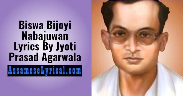 Biswa Bijoyi Nabajuwan Lyrics