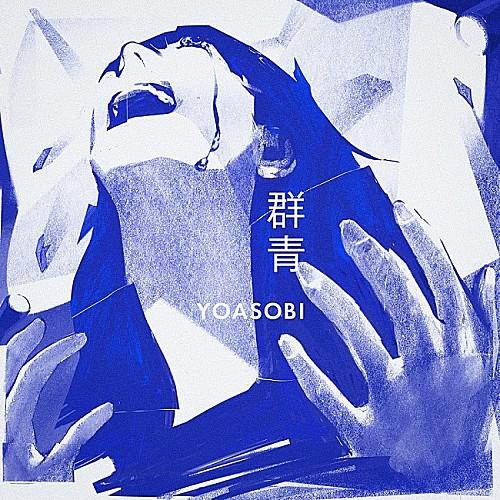 YOASOBI - 群青 Lyrics