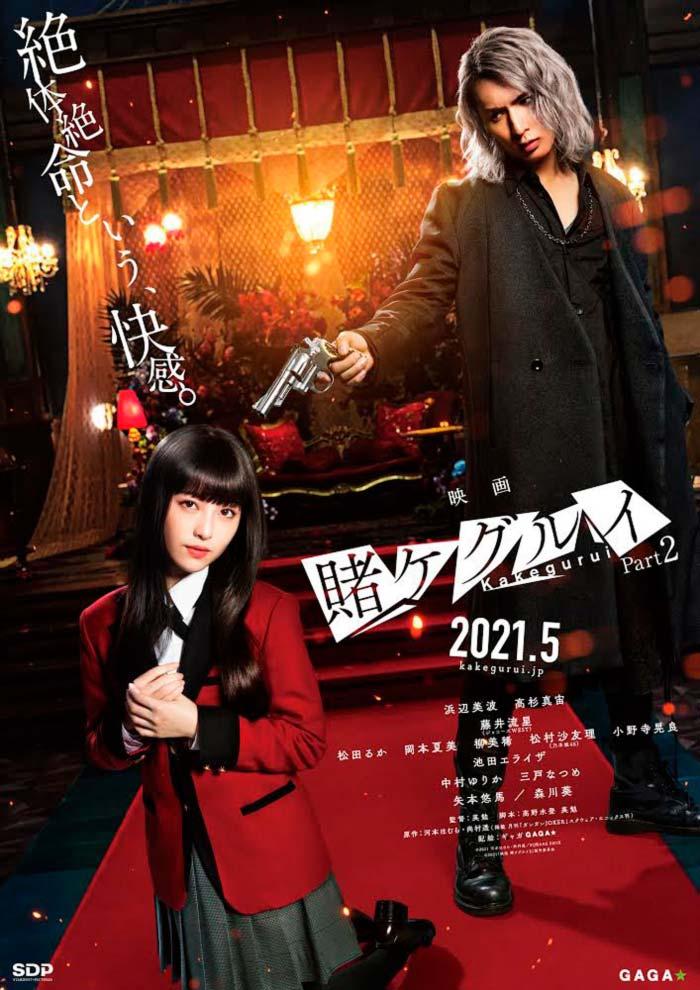 Kakegurui Part 2 live-action film - Tsutomu Hanabusa - poster