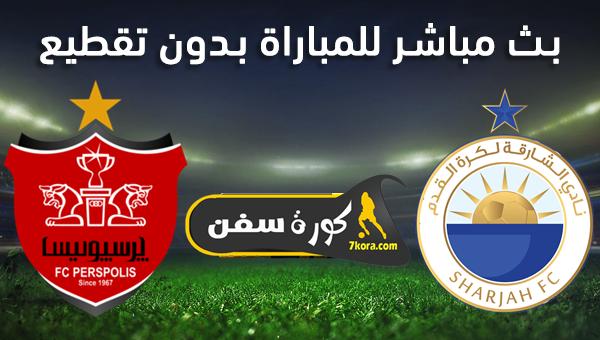 موعد مباراة بيرسبوليس والشارقة بث مباشر بتاريخ 18-02-2020 دوري أبطال آسيا