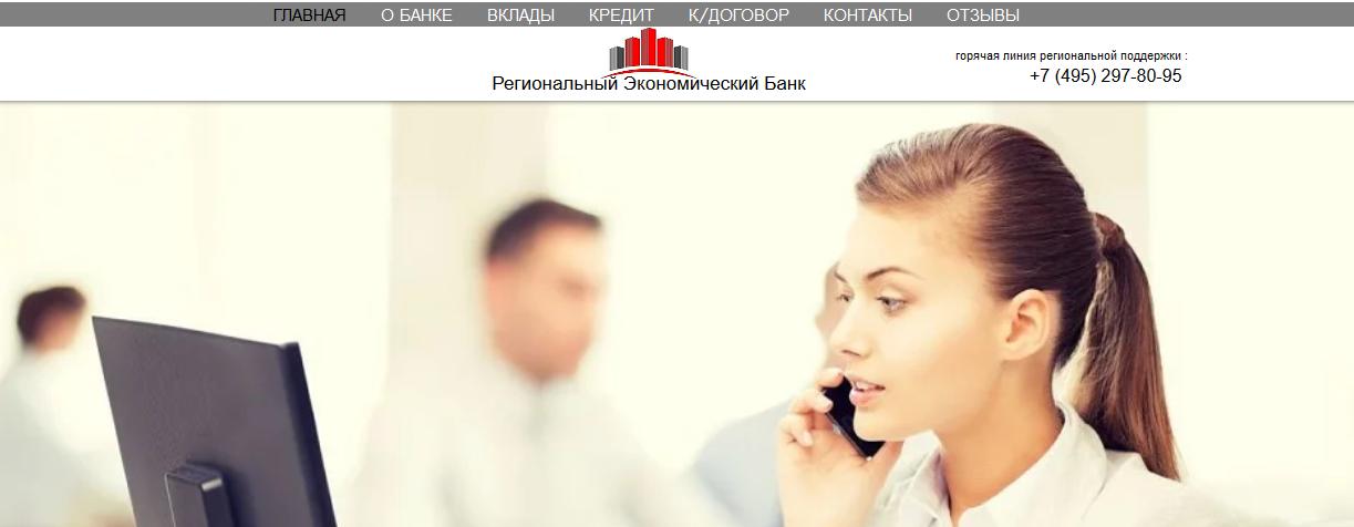 Региональный Экономический Банк – www.rebinfo.icu Отзывы, развод на деньги, лохотрон