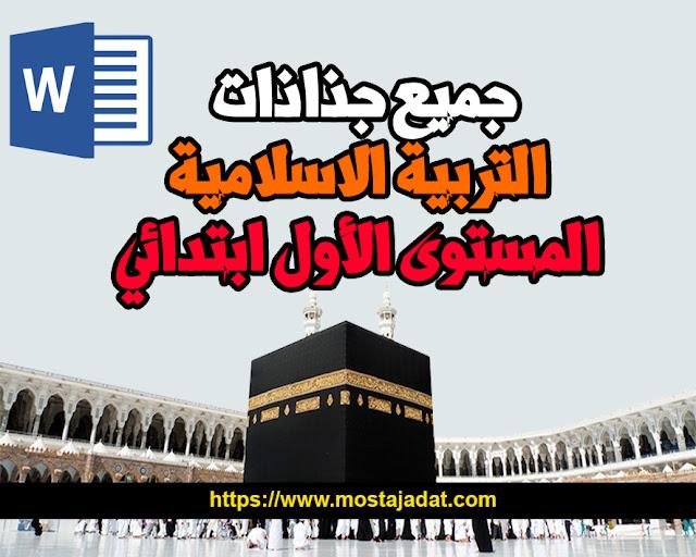 جذاذات التربية الاسلامية المستوى الأول ابتدائي  قابلة للتعديل