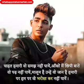 trust sad shayari image