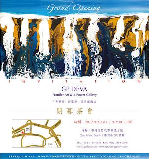 GIA 觀自在: Gia's freeway to explore artists, artworks of This : [轉載] 臺灣國際品牌「香華天‧新藝境」 香港旗艦店盛大 ...