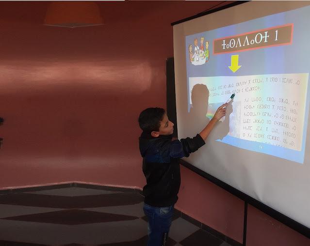 تعليم اللغة الامازيغية
