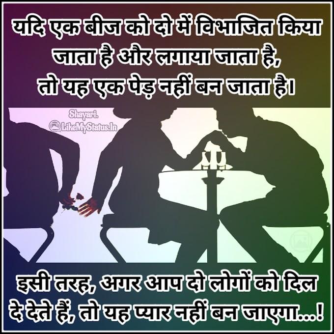 यदि एक बीज को दो में | Fake Love Hindi Quote