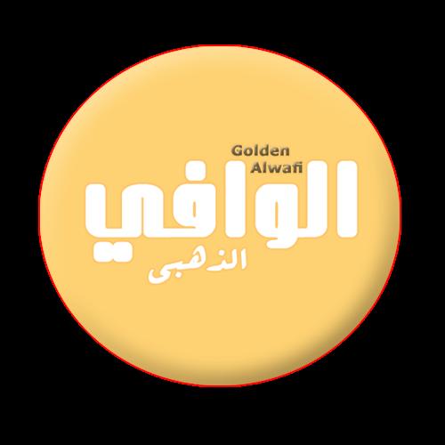 تحميل برنامج الوافي الذهبي للترجمة  مجانا Golden Alwafi