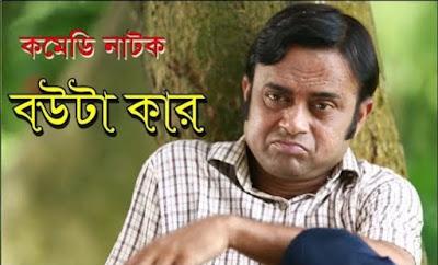 https://musicbasket24.blogspot.com/2018/05/2018-bouta-kar-bangla-comedy-natok-full.html