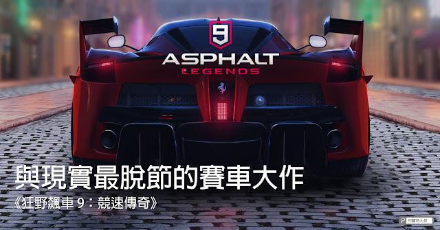 Gameloft Asphalt 9: Legends 《狂野飆車 9:競速傳奇》線上賽車遊戲