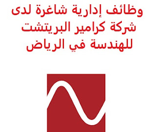 وظائف إدارية شاغرة لدى شركة كرامير البريتشت للهندسة في الرياض تعلن شركة كرامير البريتشت للهندسة, عن توفر وظائف إدارية شاغرة, للعمل لديها في الرياض وذلك للوظائف التالية: سكرتير تنفيذي    Executive Secretary للتـقـدم إلى الوظـيـفـة اضـغـط عـلـى الـرابـط هـنـا أنشئ سيرتك الذاتية    أعلن عن وظيفة جديدة من هنا لمشاهدة المزيد من الوظائف قم بالعودة إلى الصفحة الرئيسية قم أيضاً بالاطّلاع على المزيد من الوظائف مهندسين وتقنيين محاسبة وإدارة أعمال وتسويق التعليم والبرامج التعليمية كافة التخصصات الطبية محامون وقضاة ومستشارون قانونيون مبرمجو كمبيوتر وجرافيك ورسامون موظفين وإداريين فنيي حرف وعمال