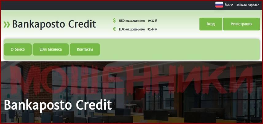 [Лохотрон] Банк bankaposto-credit.com – Отзывы, мошенники! Bankaposto Credit