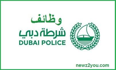 وظائف شرطة دبي
