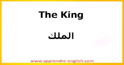 The King    الملك