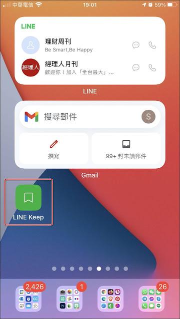 如何把【Line Keep】加到 iPhone 的主畫面上
