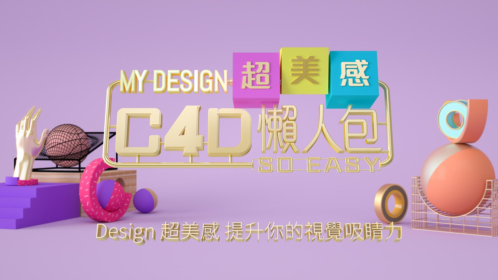 我的設計超美感–C4D視覺密碼懶人包