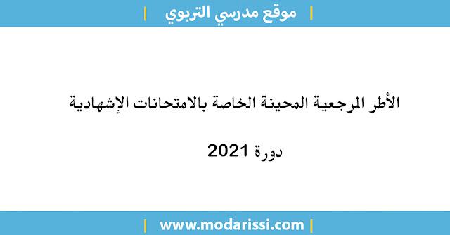 الأطر المرجعية المحينة الخاصة بالامتحانات الإشهادية - دورة 2021