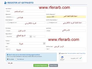 شرح التسجيل في موقع getpaidto