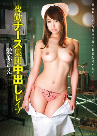 WNZ-311 Sae Aihara Night Shift Nurse In A Population Of Rape