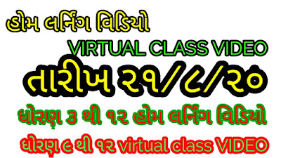 std 3 to 12 Home Learning Video DD Girnar And Virtual Class