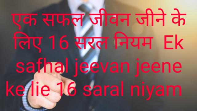 एक सफल जीवन जीने के लिए 16 सरल नियम  Ek safhal jeevan jeene ke lie 16 saral niyam
