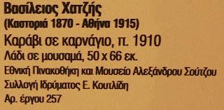 το έργο Καράβι σε καρνάγιο του Βασίλειου Χατζή στην Εθνική Πινακοθήκη