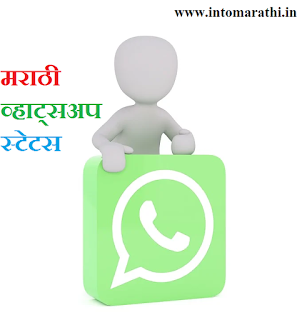 whats app status in Marathi