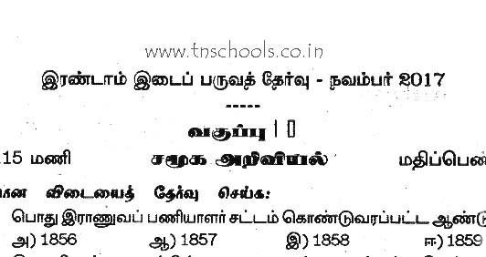 Tamil Nadu 10th Syllabus 2020 (SSLC news syllabus ...