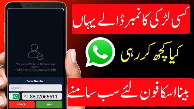 WhatsApp Latest PowerFull featured App