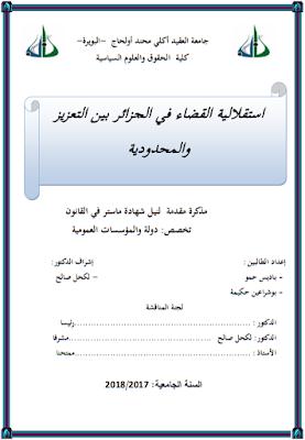 مذكرة ماستر : استقلالية القضاء في الجزائر بين التعزيز والمحدودية PDF