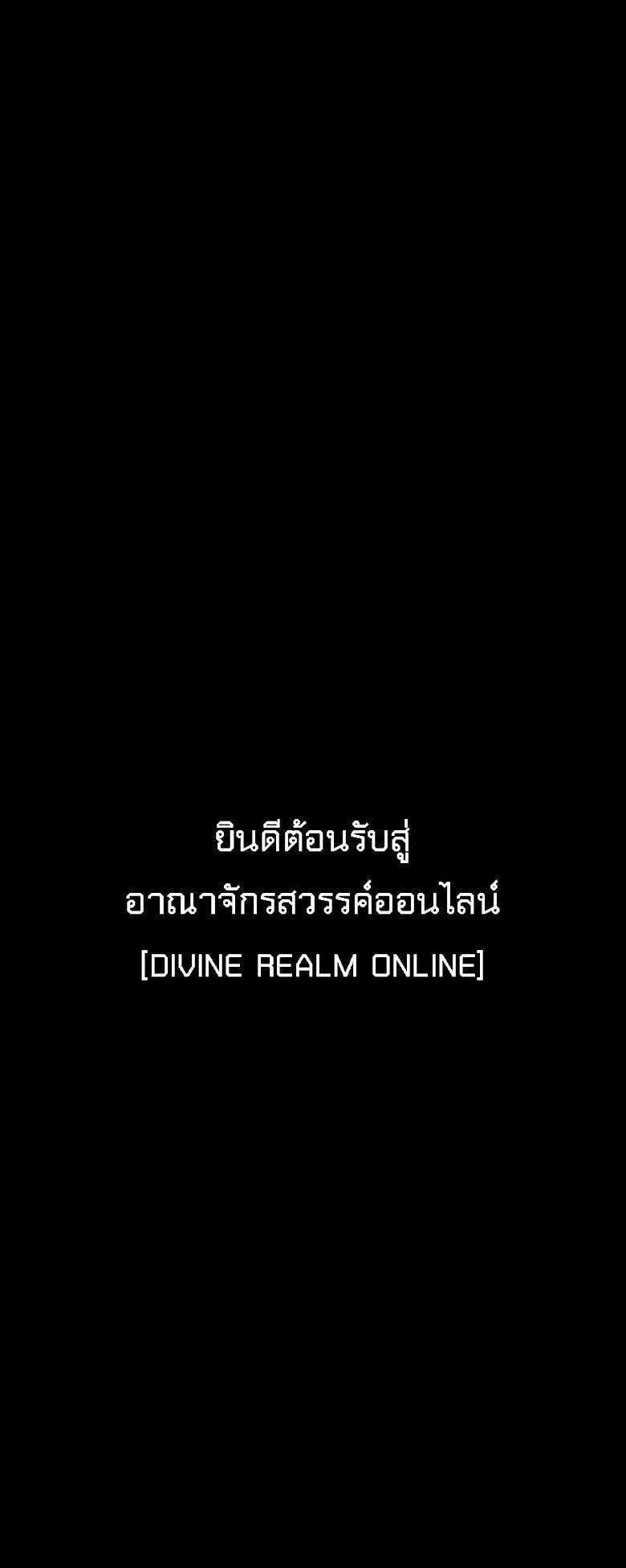 Divine Realm Online - หน้า 2