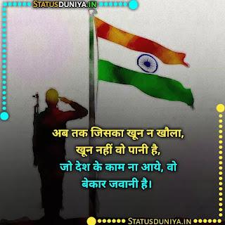 15 August Shayari Quotes Status In Hindi 2021, अब तक जिसका खून न खौला, खून नहीं वो पानी है, जो देश के काम ना आये, वो बेकार जवानी है।