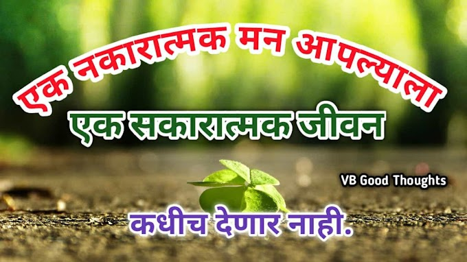 Good Thoughts In Marathi - एक सुंदर बोधकथा - Marathi Kahani