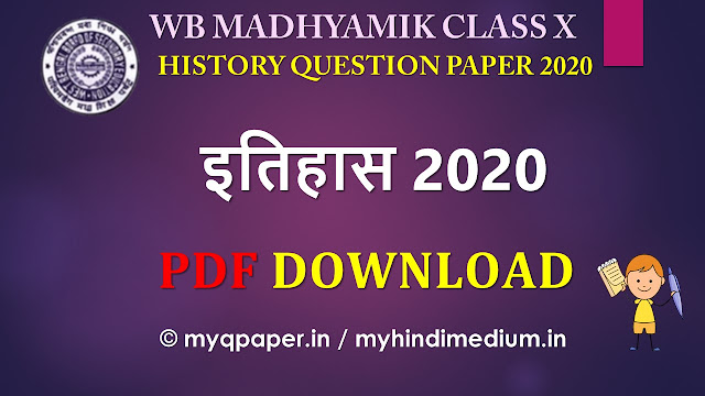 Download Madhyamik History Question Paper 2020
