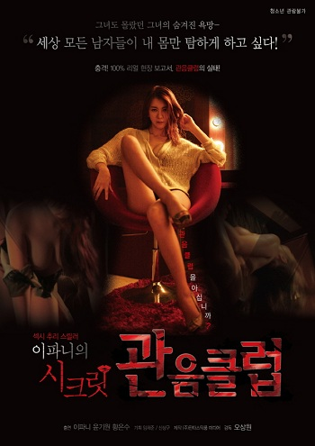 Secret Sex Theraphy Club Full Korea 18+ Adult Movie Online Free
