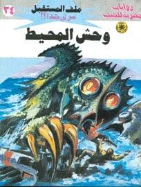 رواية وحش المحيط من سلسلة ملف المستقبل