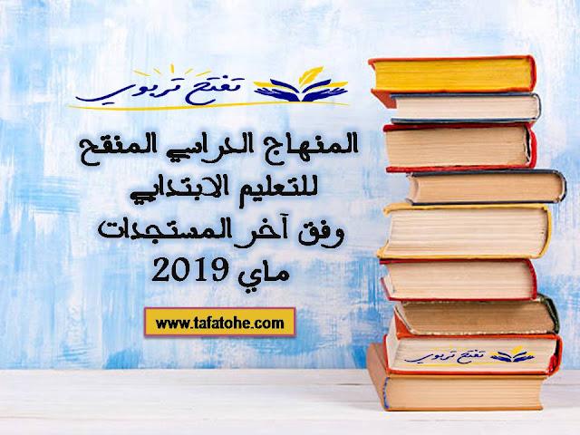 المنهاج الدراسي المنقح للتعليم الابتدائي 2019 وفق آخر المستجدات