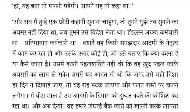 Kaam Se Kamyabi Tak Hindi PDF Download Free