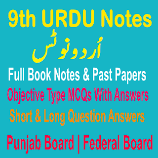 Solved Objective And Subjective Notes Ninth Class Punjab Federal Board Students In PDF