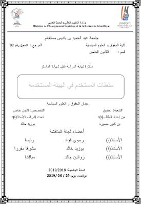 مذكرة ماستر: سلطات المستخدم في الهيئة المستخدمة PDF