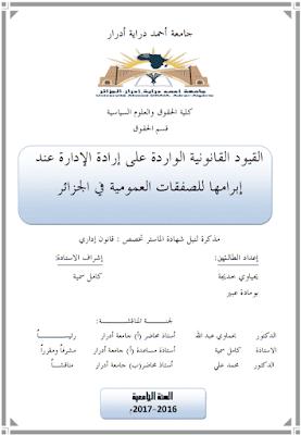 مذكرة ماستر: القيود القانونية الواردة على إرادة الإدارة عند إبرامها للصفقات العمومية في الجزائر PDF