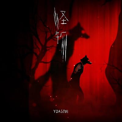YOASOBI - Kaibutsu 怪物 lyrics lirik 歌詞 arti terjemahan kanji romaji indonesia translations info lagu BEASTARS 2期OP